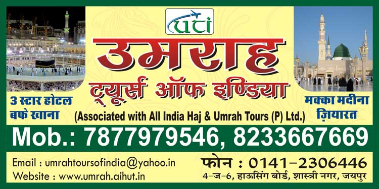 Haj Tours Bangalore